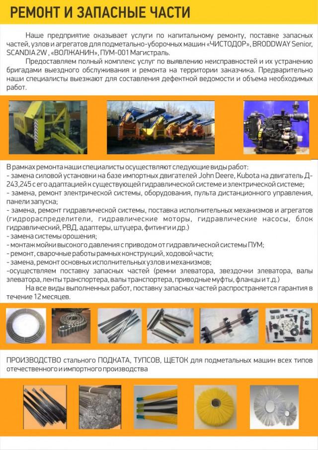 Буклеты_15-1
