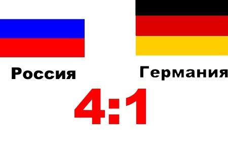 россия-германия1