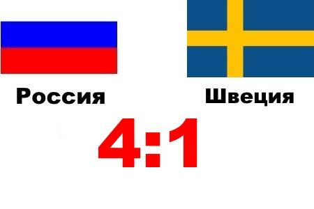 россия-швеция1