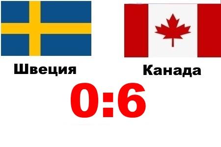 швеция-канада