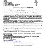 kp-navesnoe-shhetochnoe-oborudovanie-chistodor_2